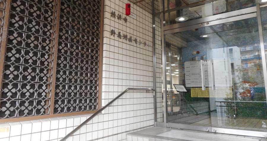 横浜市 野毛地区センター 玄関